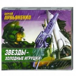 Звезды-холодные игрушки. Аудиокнига. МР3. 2CD