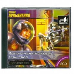 Императоры иллюзий.Тени снов. Аудиокнига. МР3. 2CD