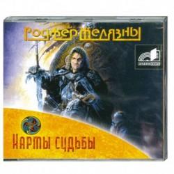 Карты судьбы. Аудиокнига. MP3. CD