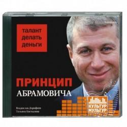 Принцип Абрамовича. Талант делать деньги. Аудиокнига. MP3. CD