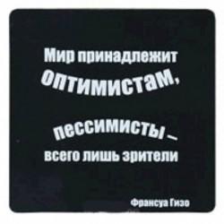 Магнит. 'Мир принадлежит оптимистам, пессимисты-всего лишь зрители'
