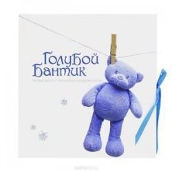 Голубой Бантик. Первые шаги с любимым медвежонком. Альбом