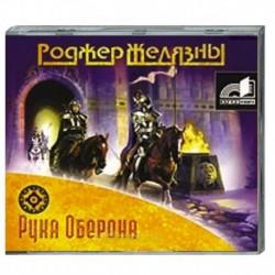 Рука Оберона. Аудиокнига. MP3. CD