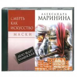 Смерть как искусство.Том 1. Маски. Аудиокнига МР3. CD