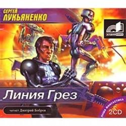 Линия Грез. Аудиокнига МР3. 2 CD