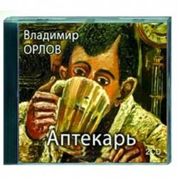 Аптекарь. Аудиокнига. MP3. 2CD