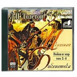 Война и мир. Том 3-4. Аудиокнига. MP3. 2 CD