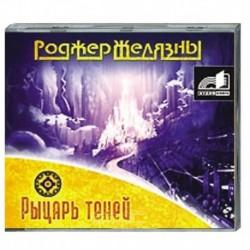 Рыцарь теней. Аудиокнига. MP3. CD