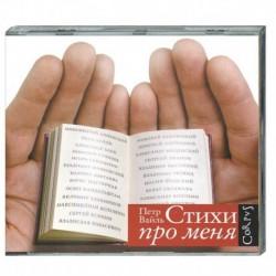 Стихи про меня. Аудиокнига. MP3. CD