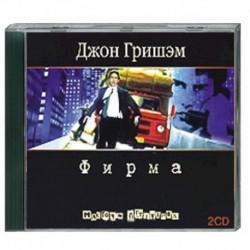 Фирма. Аудиокнига. МР3. 2CD