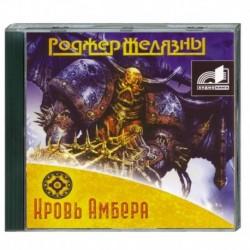 Кровь Амбера. Аудиокнига. MP3. CD