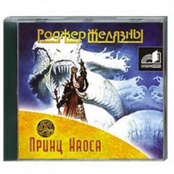 Принц Хаоса. Аудиокнига. MP3. CD
