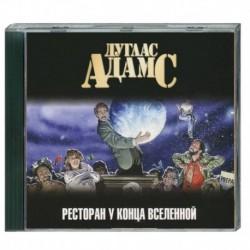 Ресторан 'У конца Вселенной'. Аудиокнига. MP3. CD