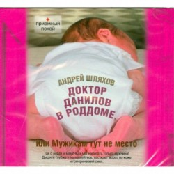 Доктор Данилов в роддоме. Аудиокнига MP3. CD
