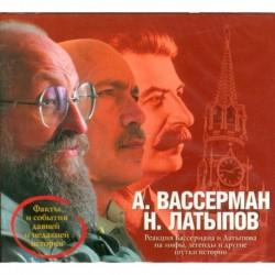 Реакция Вассермана и Латыпова на мифы, легены и другие шутки истории. Аудиокнига MP3. CD