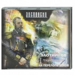 Генерал-адмирал. На переломе веков. Аудиокнига. МР3. CD