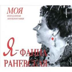 Я - Фаина Раневская. Моя неизданная автобиография. Аудиокнига MP3. CD