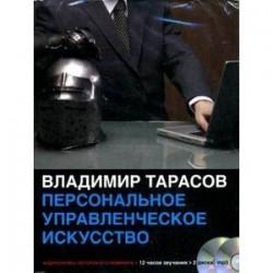 Персональное управленческое искусство (2CD)