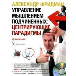 Управление мышлением подчиненных: центрирующие парадигмы (CDmp3)