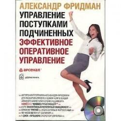 Управление поступками подчиненных (CD mp3)