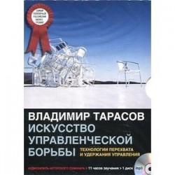 Искусство управленческой борьбы (CD mp3)