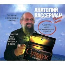 Сундук истории. Аудиокнига MP3. 2 CD