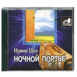Шоу. Ночной портье. Аудиокнига. MP3. CD