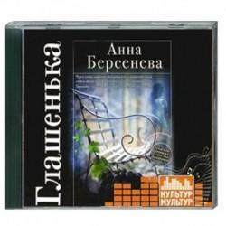 Берсенева. Глашенька. Аудиокнига. MP3. CD