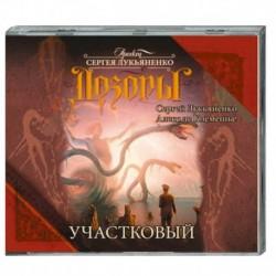 Участковый. Аудиокнига MP3. CD