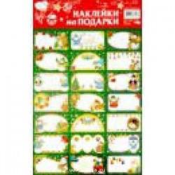 Наклейки на подарки (зеленые) (GOX-2003)
