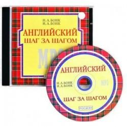Компакт-диск МР3 'Английский шаг за шагом