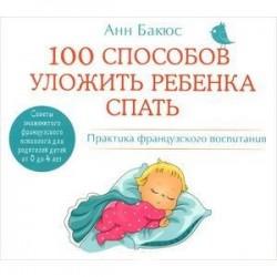 100 способов уложить ребенка спать. Практика французского воспитания. Аудиокнига MP3. CD