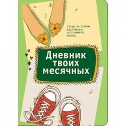 Дневник твоих месячных. Следи за своим здоровьем и планируй жизнь. Блокнот