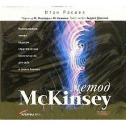 Метод McKinsey. Аудиокнига MP3. CD