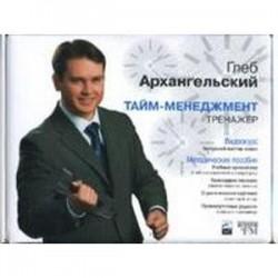 Тайм-менеджмент. Тренажер. DVD