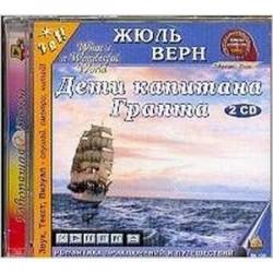 Дети капитана Гранта (2CDmp3)
