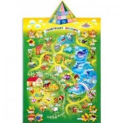 Игра 'Говорящий зоопарк' (мягкий электронный плакат)