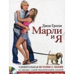 Марли и Я (аудиокнига MP3)