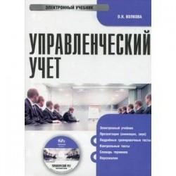 Управленческий учет (CDpc)
