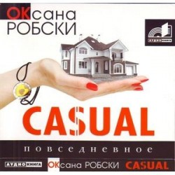 Casual. Повседневное (аудиокнига MP3)
