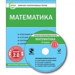 Комплект интерактивных тестов. Математика. 4 класс. Версия 2.0. ФГОС