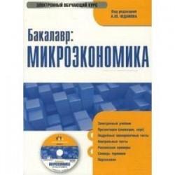 CD. Бакалавр. Микроэкономика. Электронный учебник.