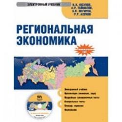 Региональная экономика (CDpc)