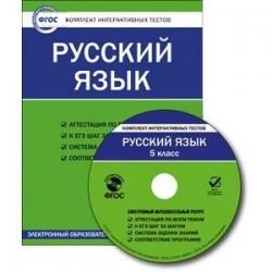 Русский язык. 5класс. Комплект интерактивных тестов. ФГОС (CD)
