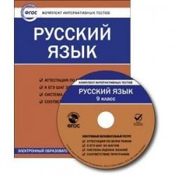 Русский язык. 9 класс. Комплект интерактивных тестов. ФГОС (CD)