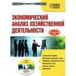 Экономический анализ хозяйственной деятельности. Электронный учебник (CD)