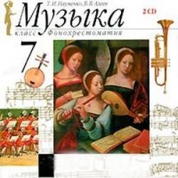 Музыка. 7 класс (аудиокурс на 2 CD)