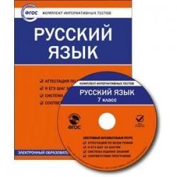 Русский язык. 7 класс. Комплект интерактивных тестов. ФГОС (CD)