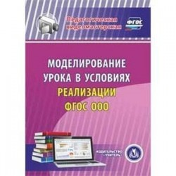 Моделирование урока в условиях реализации ФГОС ООО (CD) ФГОС