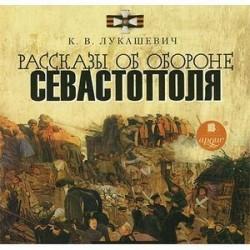 К. В. Лукашевич. Рассказы об обороне Севастополя (аудиокнига MP3)